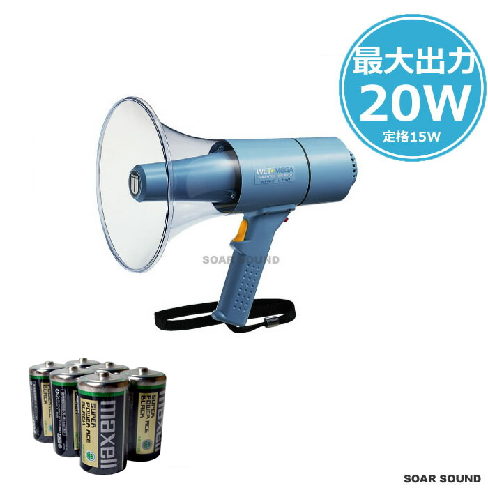 ホイッスル音機能付き! 【最大出力20W】防滴・防塵 メガホン(拡声器)電池付属セット! 整理番号 TR315W-BT6