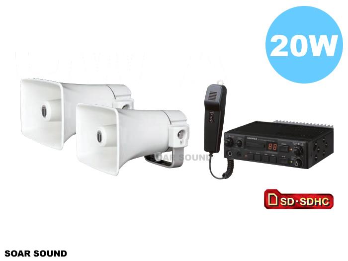 車載マイクセット【SDカードの再生・録音可能】スピーカー2台 24V仕様 20W出力 車用 拡声器 選挙カーや宣伝カー、広報車、資源回収車、移動販売車、キッチンカーなどに!車載PAシステム【整理番号 CPS-SD20W2S-24】