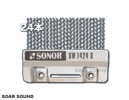 SONOR ソナー 24本仕様 スネアドラム用スナッピー 24本仕様 SONOR 14インチ対応 SW1424S 0.5mm径 ステンレス・スティール 14