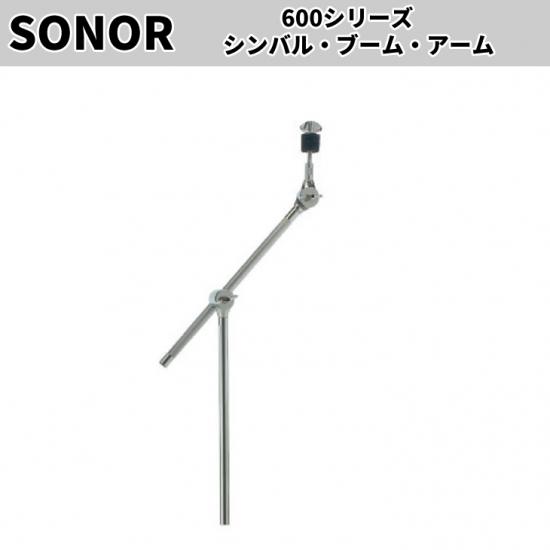 シンバルスタンド (ブーム) アーム部分 / SONOR (ソナー) / 600 Series : SN-CBA671MC