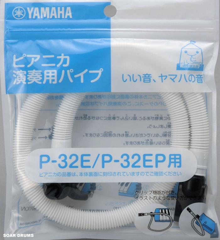 安心のヤマハ純正品 定形外郵便OK YAMAHA 大放出セール ヤマハ ピアニカ用 演奏用 パイプ チューブ スペア P-32EP PTP32E 吹き口 新登場 用 ホース クリップ機能付き