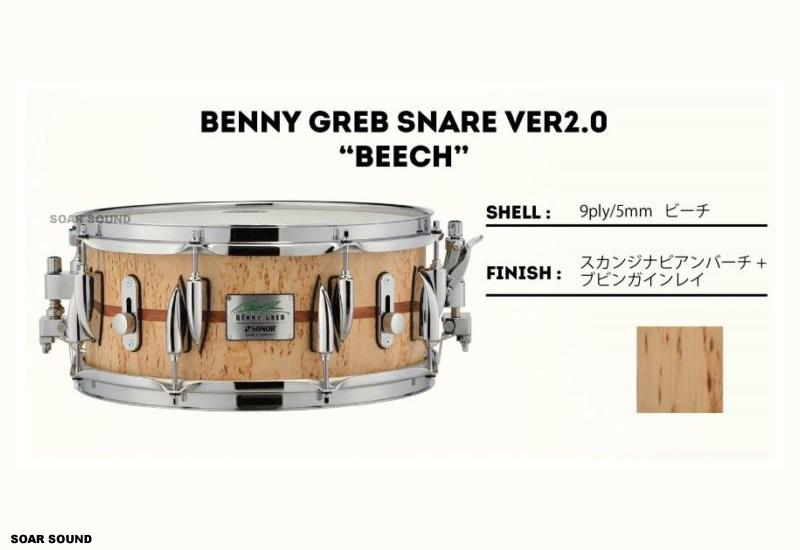 SONOR ソナードラム スネア BENNY GREB シグネチャー バーチ 13 x 5.75