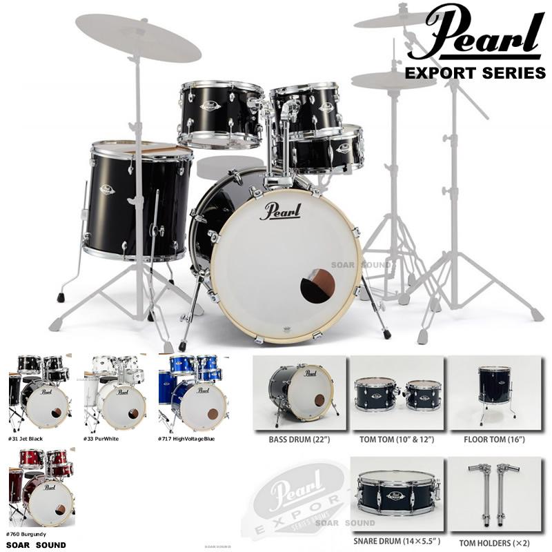 Pearl パール ドラムセット EXPORT SERIES シェルパック 5点セット スネア バスドラム タム フロアタム EXX725SP/C 入門用 初心者用 ストリート などに!