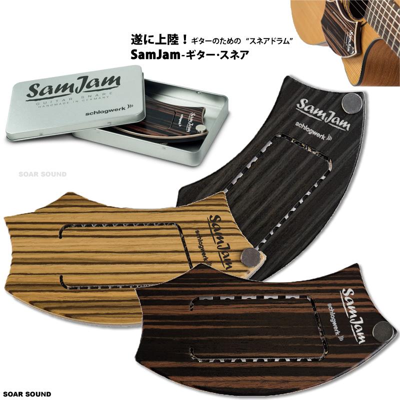 Schlagwerk シュラグヴェルク Sam Jam サム・ジャム ギター用 スネア パーカッション リズム 打楽器 サムジャム シュラグベルク アコギ用