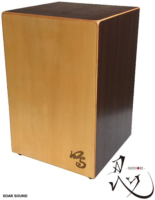 【受注製作】国産ハンドメイドカホン 忍カホン Shinobi Kajon 鳴 -naru- SC-N1B / 川本楽器工房製