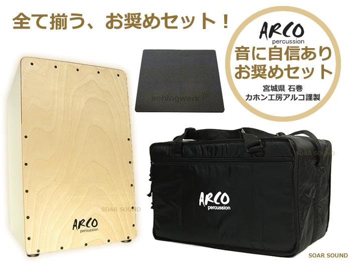 【セット特価!レビュー投稿でジングルもプレゼント中!】ARCO カホンセット SW50 カホン本体+専用ケース+カホンパッドのフルセット 初心者~経験者まで幅広くおすすめ!