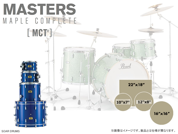 Masters Maple Complete MCT ドラムセット 4点セットPearl(パール) SHELL PACK シェルパック MCT924BEDP/C