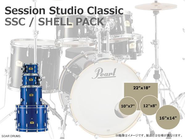 Session Studio Classic SSC ドラムセット 4点セットPearl(パール) SHELL PACK シェルパック SSC924BUP/C