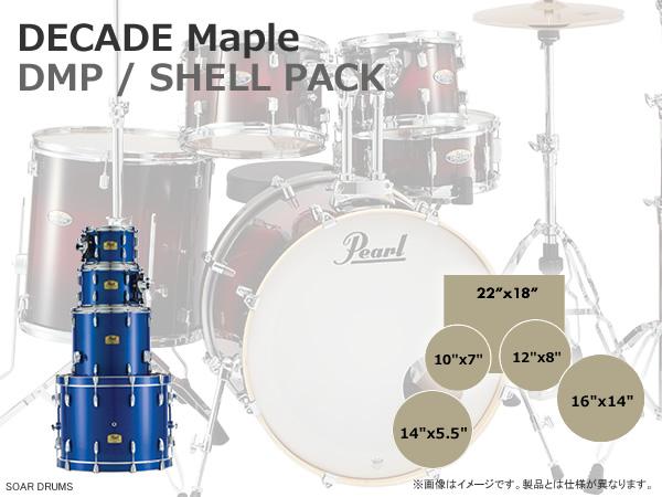 スネアも付属! Decade Maple DMP ドラムセット 5点セットPearl(パール) SHELL PACK シェルパック DMP925SP/C