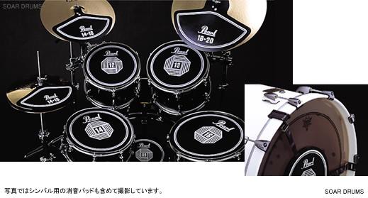 Pearl(パール)ドラム用消音パッド5点セット RPS-50