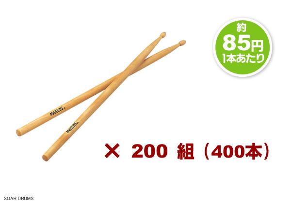 ドラムスティック 200組(400本)MAXTONE ADW(5A)