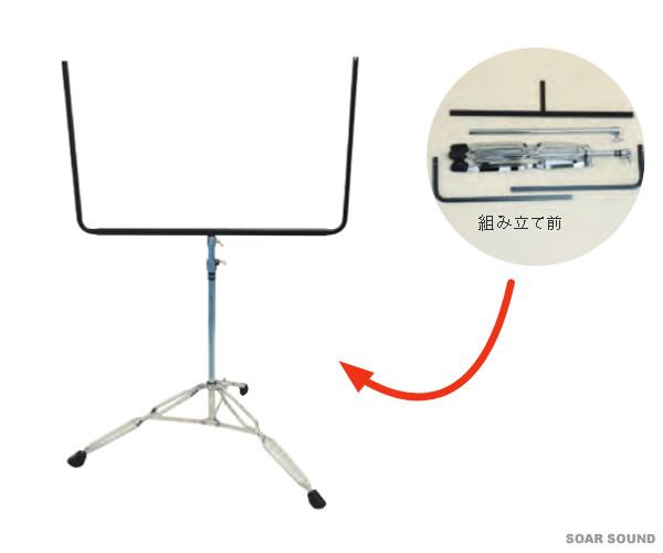 シグナルヒル スティールパン用 スタンド 軽量 コンパクト モデル PSN1 シングル スチールパン 用