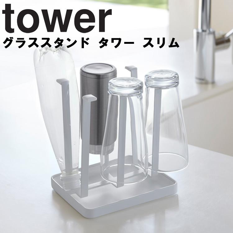 毎日使うグラスやマグカップの水切りや収納に tower グラススタンド タワー Seasonal Wrap入荷 スリム キッチン 収納 タワーシリーズ コップ差し 山崎実業 水切りラック 台所用品 男女兼用