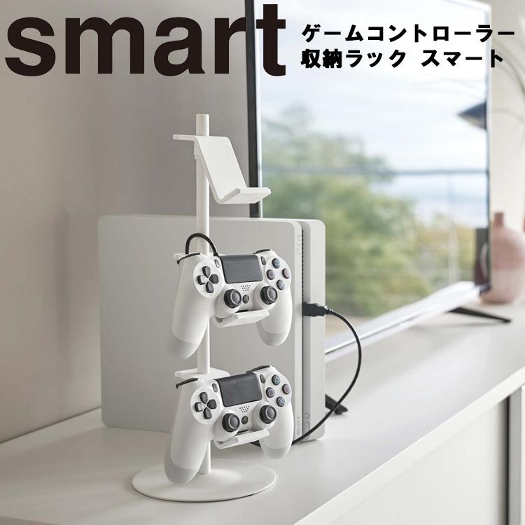 日本最大級の品揃え ゲームコントローラーを縦に積んでスリムに収納 期間限定お試し価格 smart ゲームコントローラー収納ラック スマート 小物置き リビング 電子機器収納