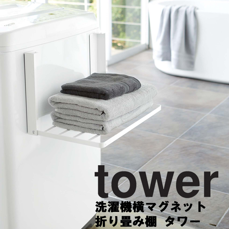 マグネットで洗濯機の正面や側面に簡単取り付け tower 洗濯機横マグネット折り畳み棚 タワー 送料0円 磁石 収納 タワーシリーズ 山崎実業 お求めやすく価格改定
