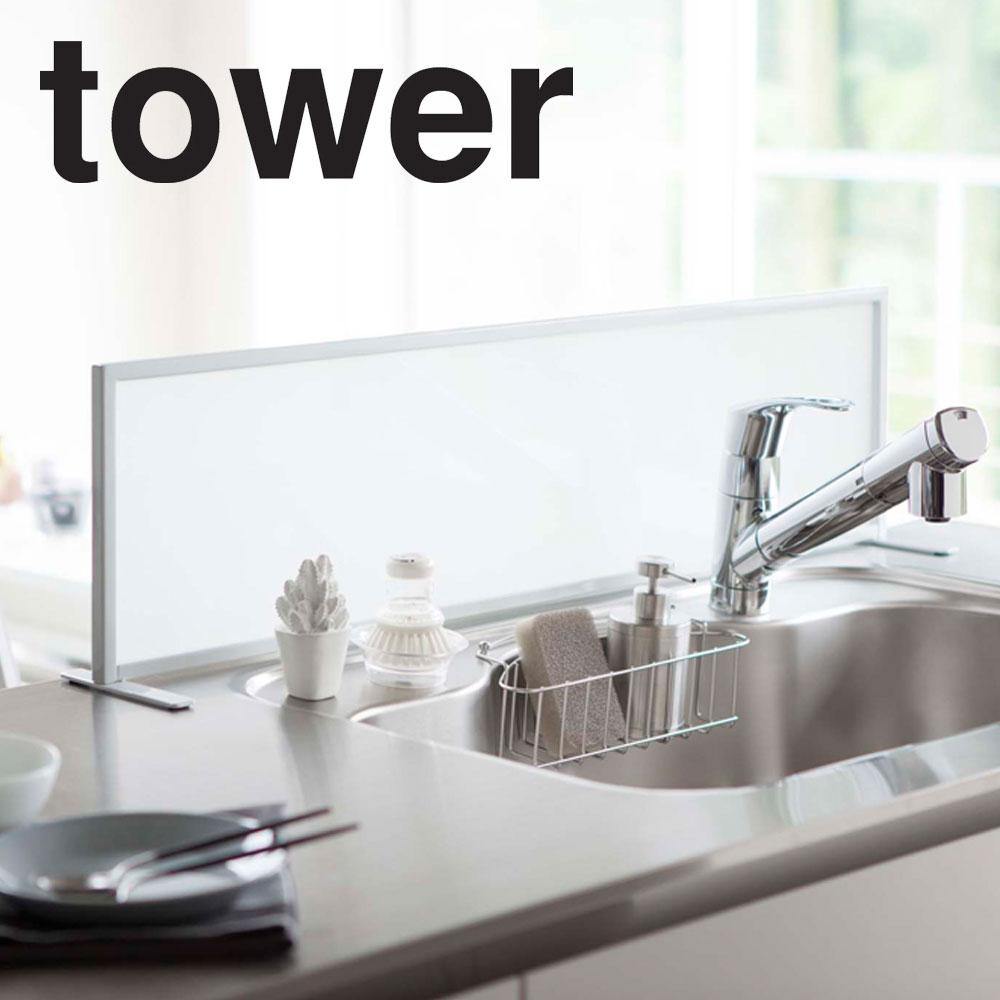 楽天市場】tower シンク水はね防止スクリーン タワー 【キッチン 台所
