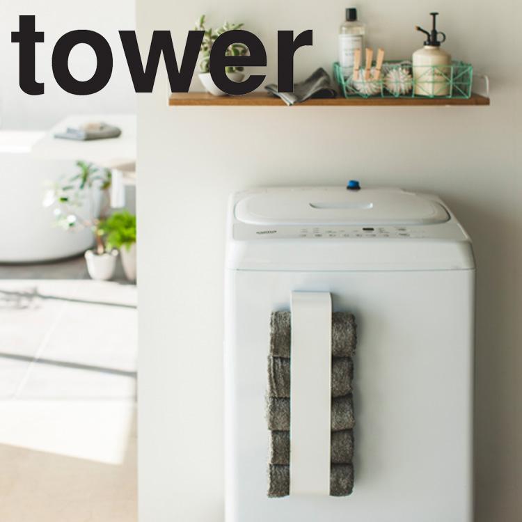磁石で簡単取り付け タオルを丸めて洗濯機や冷蔵庫側面などに収納 tower マグネットタオルホルダー タワー 爆買い送料無料 全国どこでも送料無料 脱衣所 洗面所 タワーシリーズ 収納 キッチン 山崎実業 整理整頓 磁石