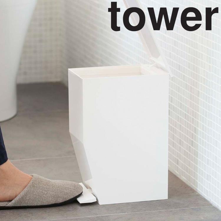 tower ペダル式トイレポットタワー は シンプルでスタイリッシュなペダル式トレイポットです ペダル式 トイレポット タワー ごみ箱 山崎実業 汚物入れ 世界の人気ブランド タワーシリーズ トイレコーナーポット トイレ用品 買い取り ゴミ箱