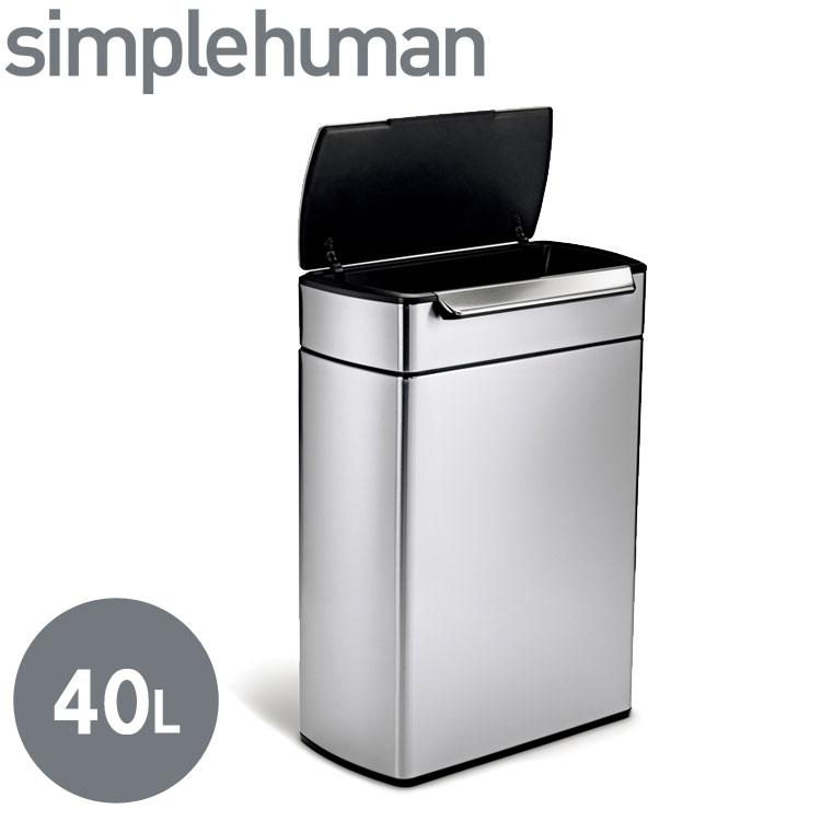 【日本正規代理店品】 simplehuman 分別タッチバーカン 40L CW2018 シンプルヒューマン
