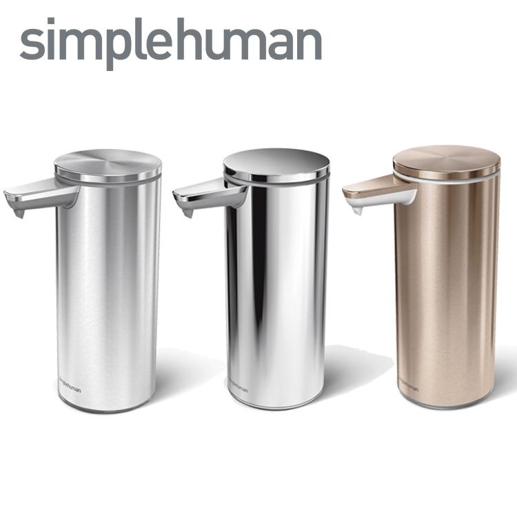 【日本正規代理店品】 simplehuman センサーポンプソープディスペンサー 266ml シンプルヒューマン