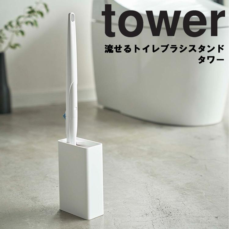 流せるトイレブラシのハンドルをスリムに収納 tower 流せるトイレブラシスタンド 25%OFF タワー 収納 40%OFFの激安セール タワーシリーズ 山崎実業