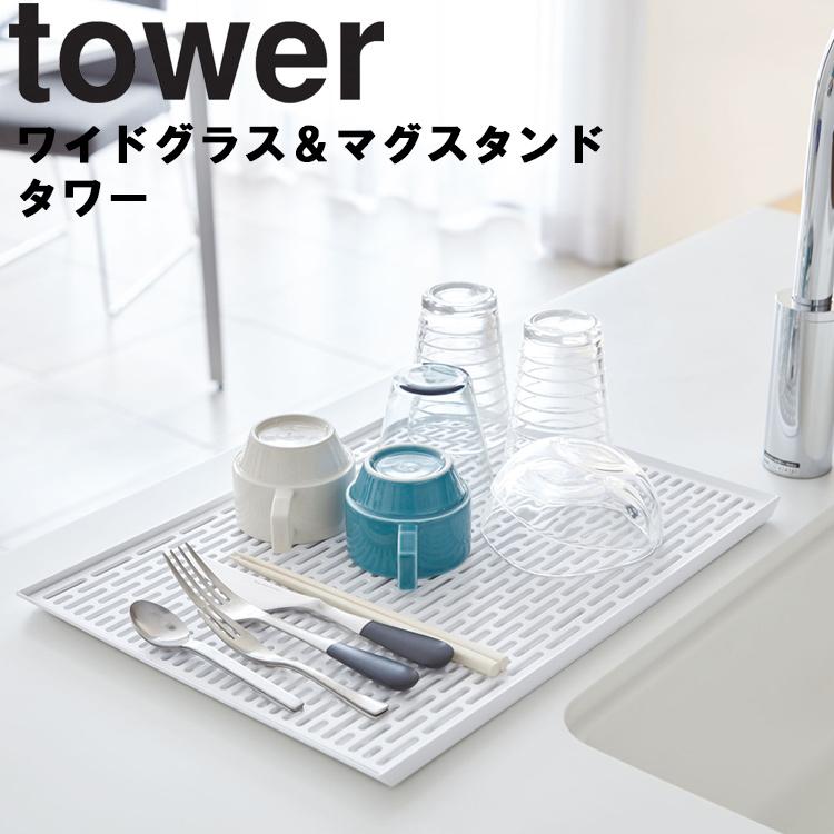 一度に大量の水切りが可能。ワイドサイズの水切りトレイ。 tower ワイド グラス&マグスタンド タワー【キッチン 台所用品 シンク 水きり 水切りラック タワーシリーズ 山崎実業】