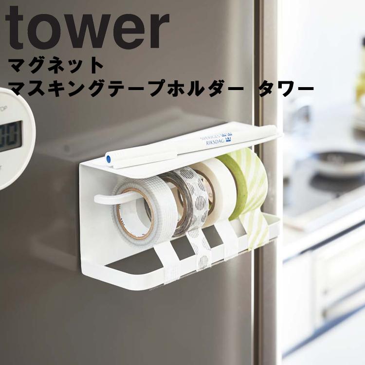ラベリングによく使うマスキングテープとペンを冷蔵庫横にまとめて収納 tower マグネットマスキングテープホルダー 高品質 タワー キッチン 磁石 収納 台所 発売モデル タワーシリーズ 山崎実業