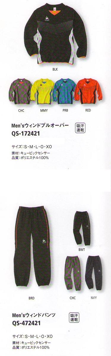 ルコック 2012SS QS-172421-QS-472421 ウインドプルオーバー・パンツ 上下セット
