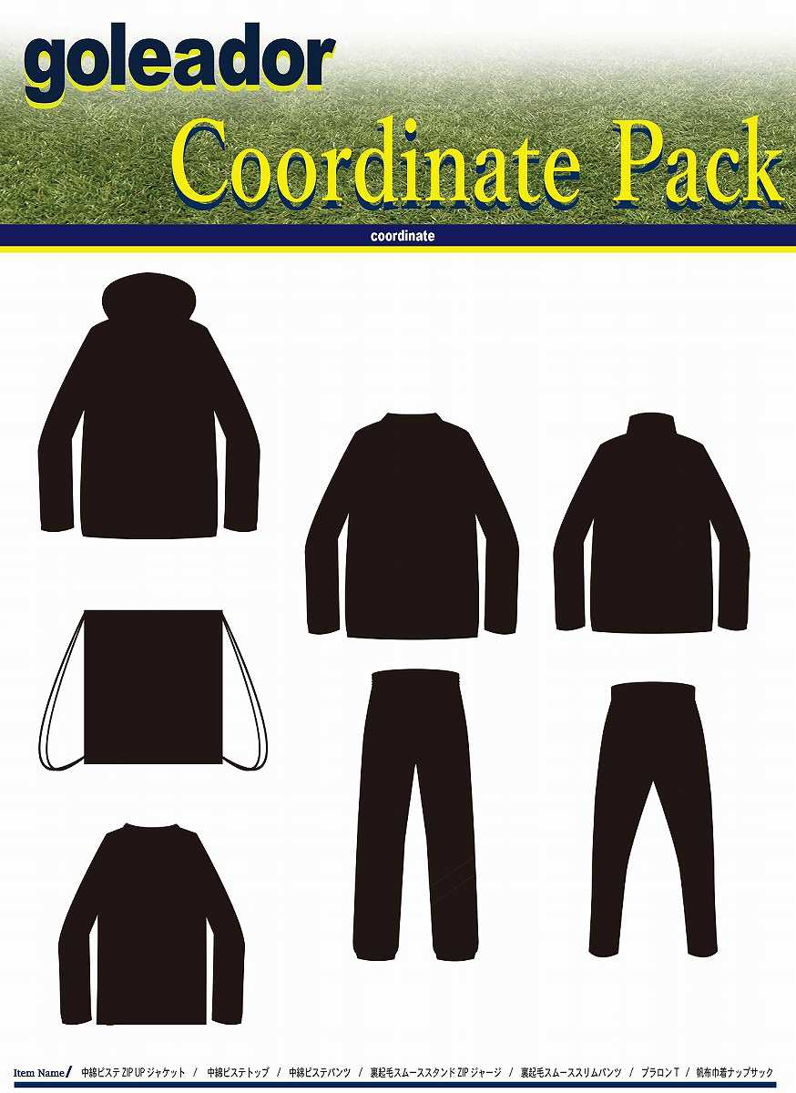 coordinate-pack 2020 ゴレアドール 中綿ジャケット・中綿ピステ上下・ジャージ上下・ロングT・ナップ コーディネート セット バック 合宿 福袋