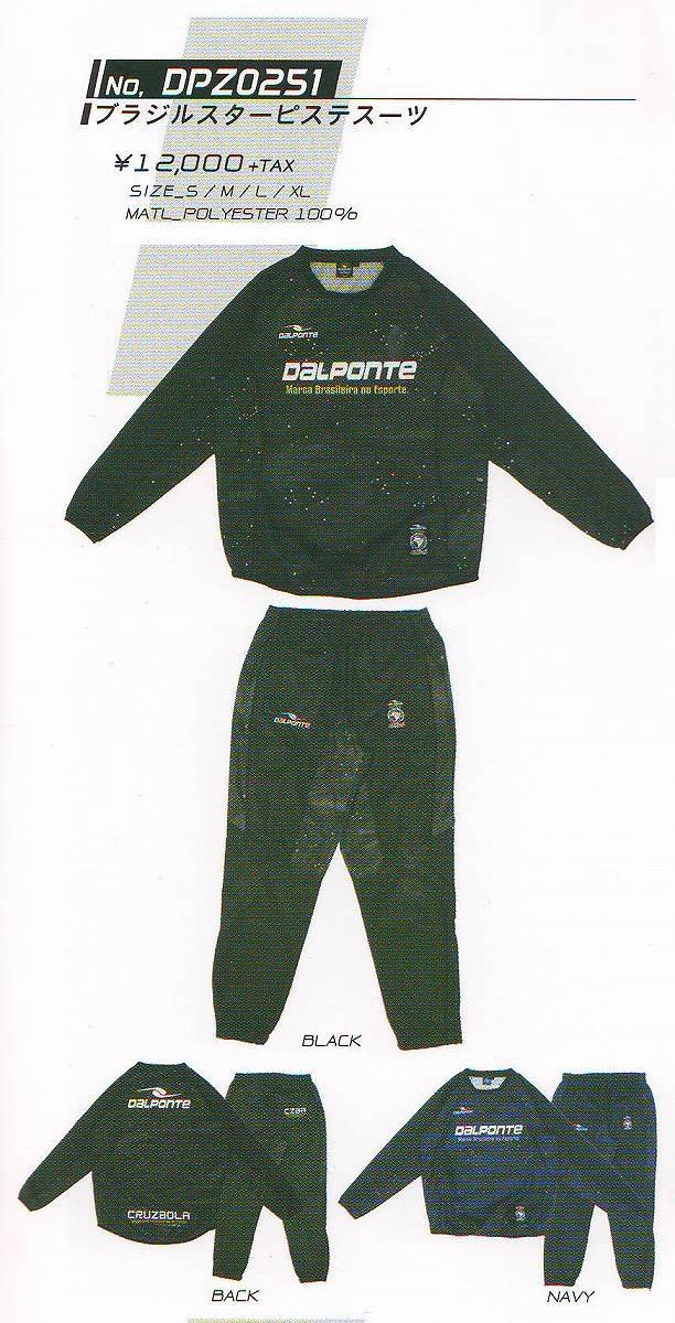 ダウポンチ DALPONTE DPZ0251 ブラジル スター ピステ スーツ 上下 セット