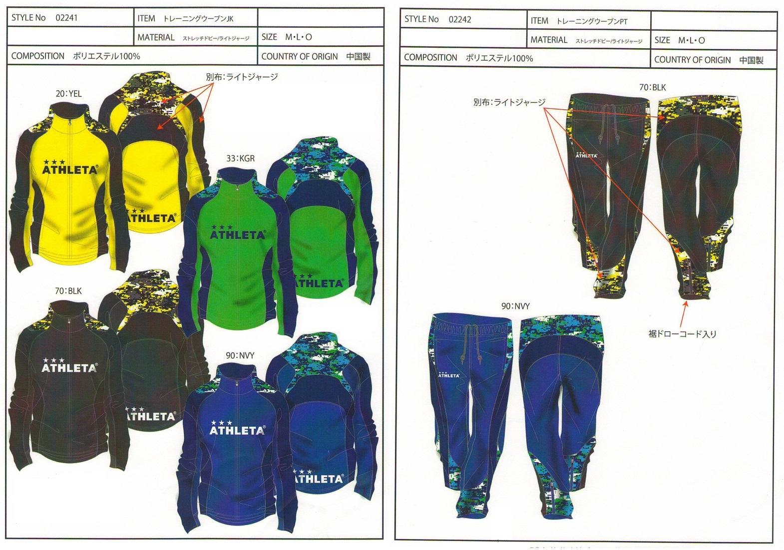アスレタ style-02241-02242 トレーニング ウーブン ジャケット・パンツ 上下セット