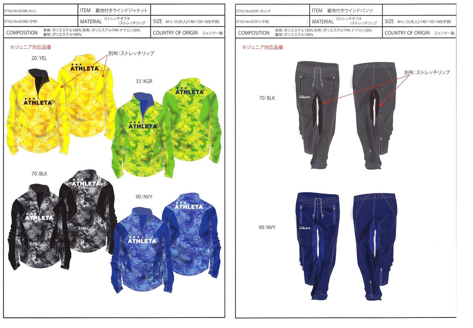 アスレタ 2017FW style-02290-02291 裏地付き ウインド ジャケット・パンツ 上下セット