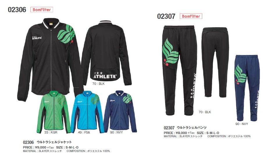 アスレタ 2018FW STYLE-02306-02307 ウルトラ シェル ジャケット・パンツ 上下 セット