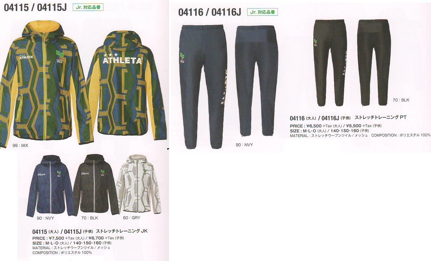 アスレタ 2018SS STYLE-04115-04116 ストレッチ トレーニング ジャケット・パンツ 上下セット
