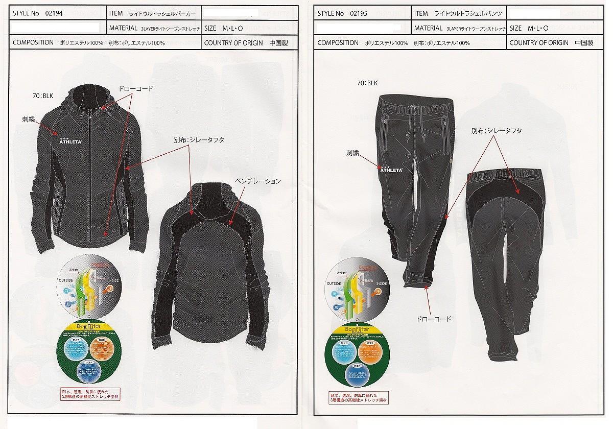 アスレタ 2012FW STYLE02194-02195 ライトウルトラシェルジャケット・パンツ 上下 10月