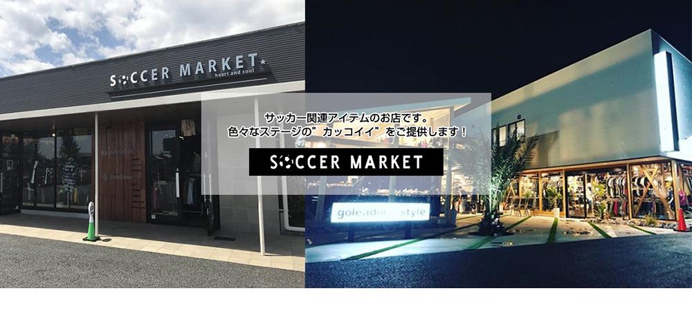 サッカーマーケット:サッカー、フットサルの「カッコイイ」を提案。goleadorの専門店