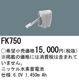 [ FK750 ] Panasonic パナソニック 誘導灯・非常用照明 交換用蓄電池 [ FK750 ]