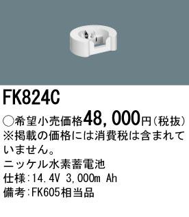アンマーショップ [ FK824C ] ] Panasonic パナソニック パナソニック 誘導灯 FK824C・非常用照明 交換用蓄電池 [ FK824C ], 雑貨屋kerori:ccdbe53c --- jf-belver.pt