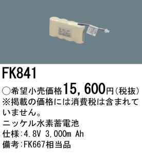 [ FK841 ] Panasonic パナソニック 誘導灯・非常用照明 交換用蓄電池 [ FK841 ]