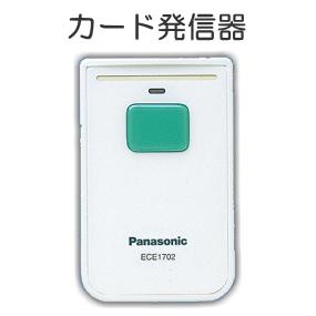 [ ECE1702P ] Panasonic パナソニック ワイヤレスコール 発信器 カード発信器 [ ECE1702P ]