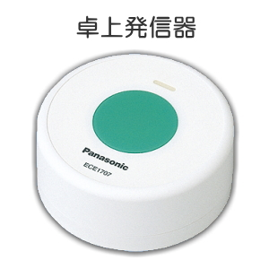 [ ECE1707P ] Panasonic パナソニック ワイヤレスコール 発信器 卓上発信器 [ ECE1707P ]