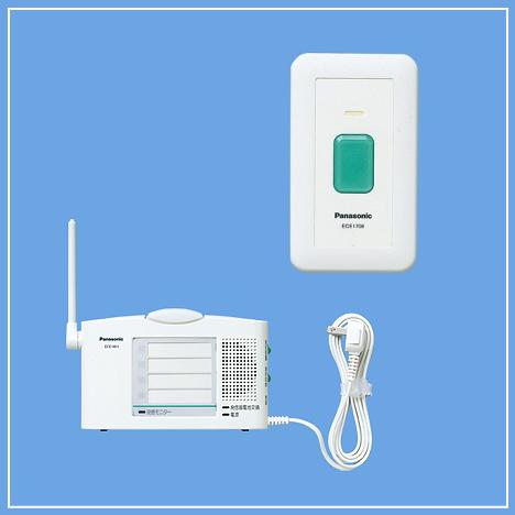 ワイヤレスコール パナソニック 壁掛発信器+卓上受信器 セット [ ECE1708-ECE1601セット ]