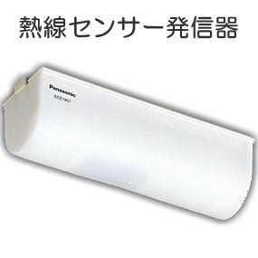 [ ECE1801P ] Panasonic パナソニック ワイヤレスコール 発信器 熱線センサー発信器 (屋内専用) [ ECE1801P ]