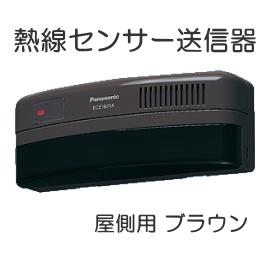 [ ECE1821AP ] Panasonic パナソニック ワイヤレスコール 熱線センサー送信器(屋側用)(防雨形)(ブラウン) [ ECE1821AP ]