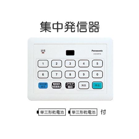 [ ECE3201K ] Panasonic パナソニック ワイヤレスサービスコール YOBION 集中発信器 [ ECE3201K ]