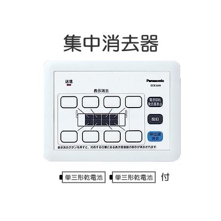 [ ECE3206 ] Panasonic パナソニック ワイヤレスサービスコール YOBION 集中消去器 [ ECE3206 ]