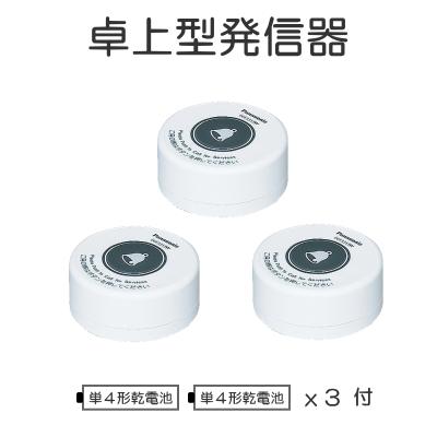 【送料無料】 [ ECE3313W(3個セット) ] パナソニック ワイヤレスサービスコール YOBION 【発信器】 卓上型発信器 ホワイト [ ECE3313W-3 ]