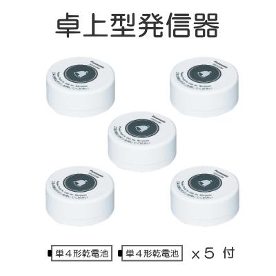 【送料無料】 [ ECE3313W(5個セット) ] パナソニック ワイヤレスサービスコール YOBION 【発信器】 卓上型発信器 ホワイト [ ECE3313W-5 ]
