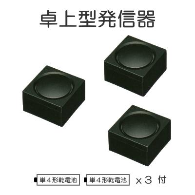 【送料無料】 [ ECE3332B02(3個セット) ] Panasonic パナソニック ワイヤレスコール 卓上型発信器 「みやび」 【黒墨 こくぼく】 [ ECE3332B02-3 ]