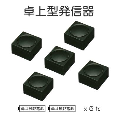 【送料無料】 [ ECE3332B02(5個セット) ] Panasonic パナソニック ワイヤレスコール 卓上型発信器 「みやび」 【黒墨 こくぼく】 [ ECE3332B02-5 ]